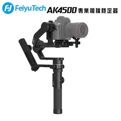 Feiyu飛宇 AK4500 單眼相機 三軸穩定器 - 標準版 公司貨 (7.9折)