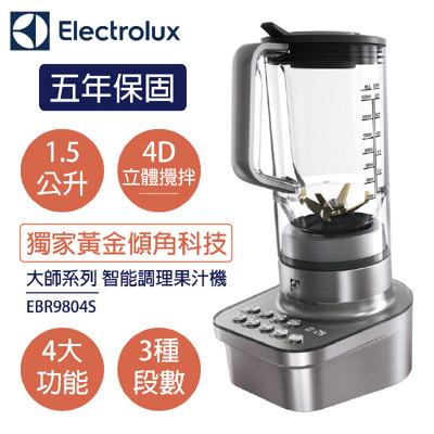 【伊萊克斯 Electrolux】大師系列智能調理果汁機EBR9804S 5年保固期 (9折)