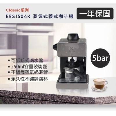 【伊萊克斯 Electrolux】瑞典設計5bar義式咖啡機(EES1504K) 公司貨 一年保固 (9折)