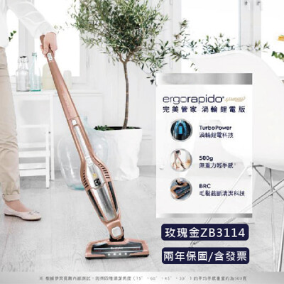 【伊萊克斯 Electrolux】完美管家二合一渦輪鋰電版吸塵器ZB3114(玫瑰金) (5折)