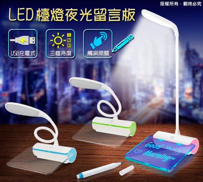 USB充電式 LED檯燈夜光留言板 觸碰式開關 (6.8折)