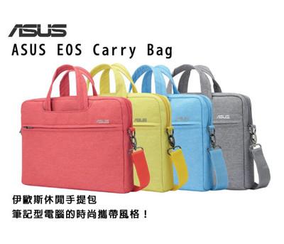 12吋 ASUS 伊歐斯多功能休閒電腦收納包 EOS SHOULDER BAG 電腦包 (7折)