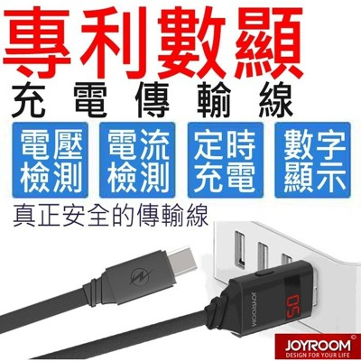 JOYROOM 專利 數字顯示螢幕 充電時間設定 電壓電流檢測 micro USB 充電傳輸電源數據 (10折)