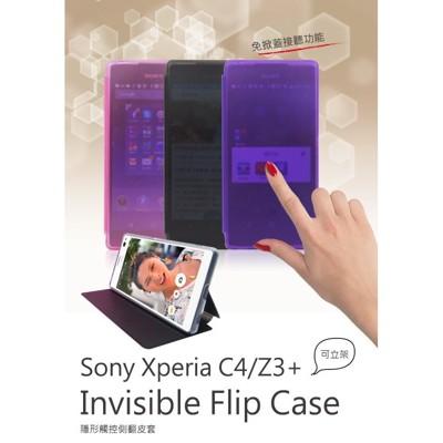 隱形觸控側翻皮套 SONY Xperia Z3+ / Z3 Plus (Z4) 索尼 側掀皮套 手機 (10折)