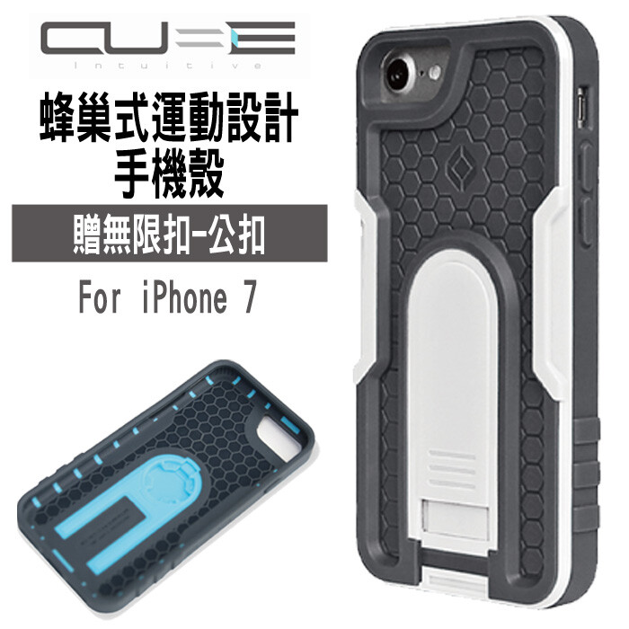 intuitive-cube x-guard iphone 7/8/se2 蜂巢式運動設計 保護殼