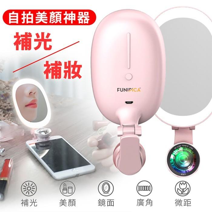 多功能美顏自拍神器 f-528 抗變形廣角鏡頭+微距鏡頭+led補光燈+補妝鏡 美肌 手機鏡頭/鏡頭