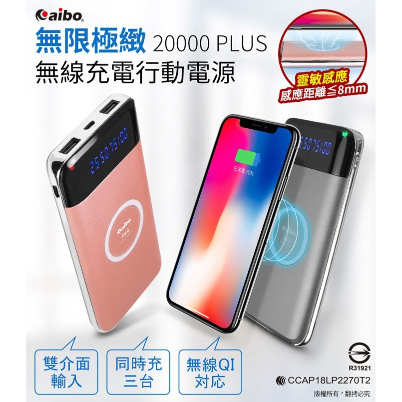 aibo 無限極緻 20000plus qi無線充電行動電源 同時可供三台設備充電 led數字顯示