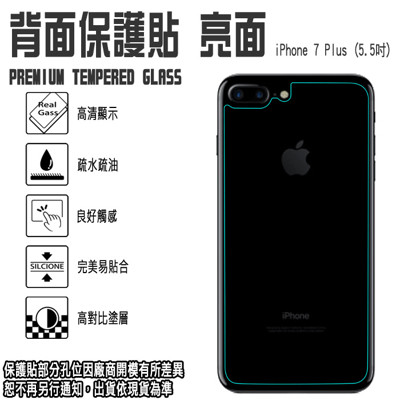 高透光背貼*5.5吋 iPhone 7 Plus/i7+ Apple 蘋果 亮面 透明隱形背貼 (8折)