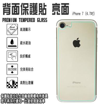 高透光背貼*4.7吋 iPhone 7/i7 Apple 蘋果 亮面 透明隱形背貼/保護背貼/後貼 (8折)