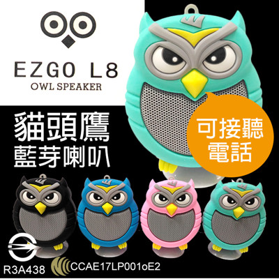 貓頭鷹造型無線藍芽插卡音響 免持通話 (7.2折)