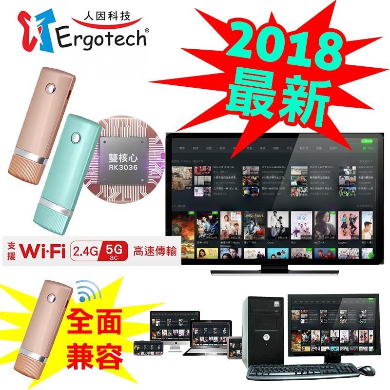 ergotech 人因科技 md3080u 2.4g/5g 雙模無線影音分享棒 免切換 全面兼容 p