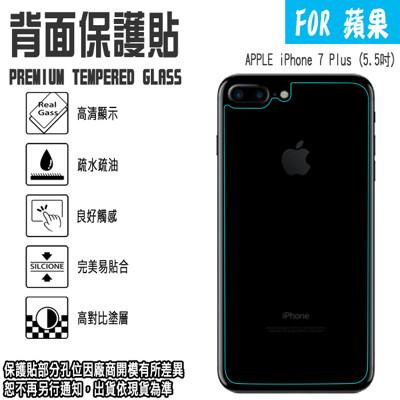 高透光背貼*5.5吋 iPhone 7 Plus/i7+ Apple蘋果 霧黑/曜石黑 透明隱形背貼 (8折)