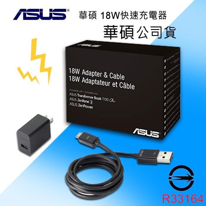 買再送 type c充電傳輸線 asus華碩 mpw010 原廠18w 公司貨 快速旅充組/雙電