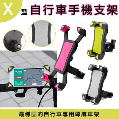 4~6吋手機通用 腳踏車手機支架 橫桿固定 (3.3折)