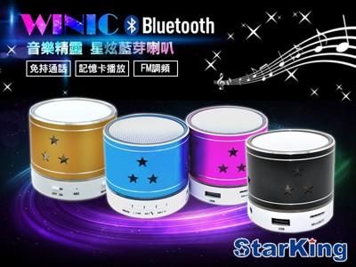 WINIC音樂精靈 星炫藍芽喇叭 麥克風 可通話 免持聽筒 音箱 語音提示 (5.6折)