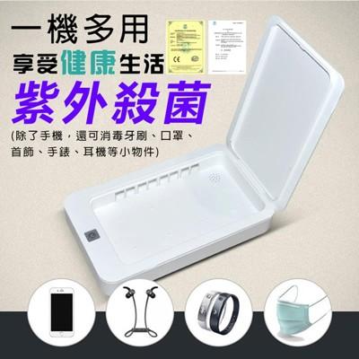 歐盟認證 多功能真uv紫外線滅菌盒 消毒機 手機口罩 首飾 美甲工具 (10折)