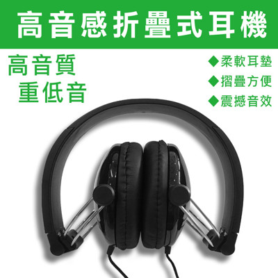 iPhone 6/6S 適用 專業級音樂耳機/耳罩式可折疊式耳機/重低音/摺疊收納/高級柔軟耳墊 (4.8折)