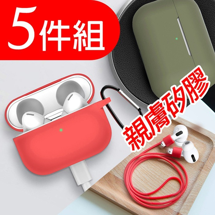 現貨 買一送四 airpods pro 藍牙耳機盒保護套 送磁吸防丟線+耳掛+掛鉤+扣環版