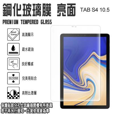 三星 Tab S4 10.5吋 T830/T835 強化玻璃螢幕保護貼 鋼化玻璃 平板螢幕保護貼 (10折)