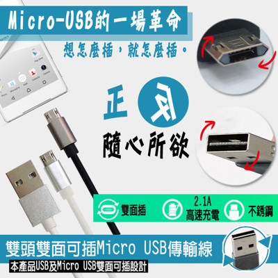 2.1A Micro/Usb 雙面插快速充電傳輸線/正反插/快充/HTC/SAMSUNG/SONY (0.2折)