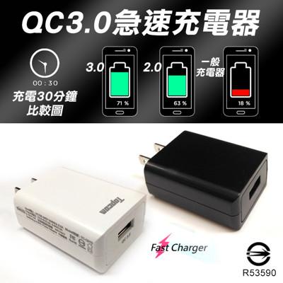 3A TOPCOM 快充 急速充電器 5V/9V/12V USB電源供應器 (5.7折)