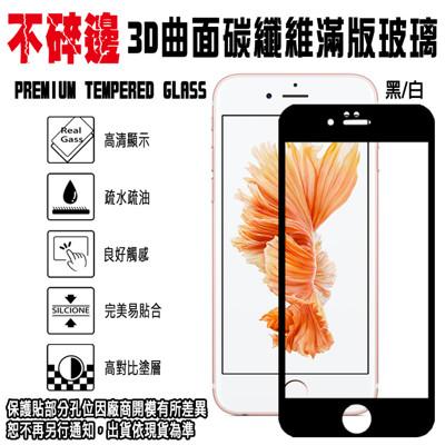 不碎邊 3D曲面碳纖維 9H 滿版鋼化玻璃螢幕保護貼 iPhone 6/6S Plus (4.3折)