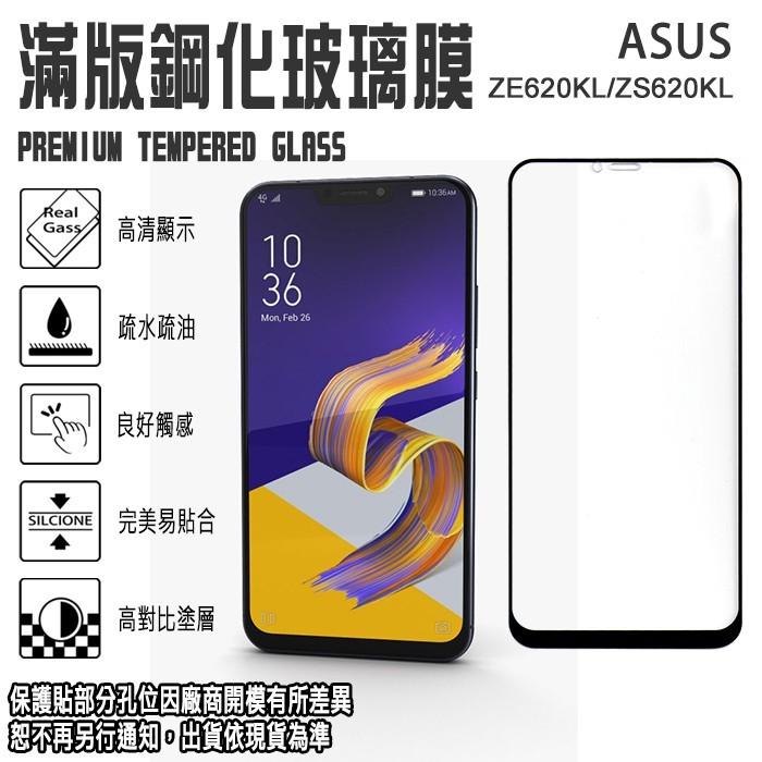 6.2吋 zenfone 5/5z/ze620kl/zs620kl 滿版 鋼化玻璃螢幕保護貼 9h