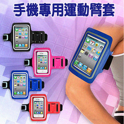 手機運動臂套/手臂帶/手腕套/手機袋/鑰匙 零錢 收納/ iPhone 7/ 7 PLUS (5.4折)