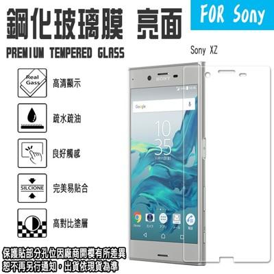 日本旭硝子玻璃 0.3mm 5.2吋 SONY Xperia XZ XZS /F8332 鋼化玻璃保 (10折)
