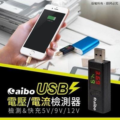 aibo PMT031 USB數位電表 電壓電流檢測器 (5.1折)