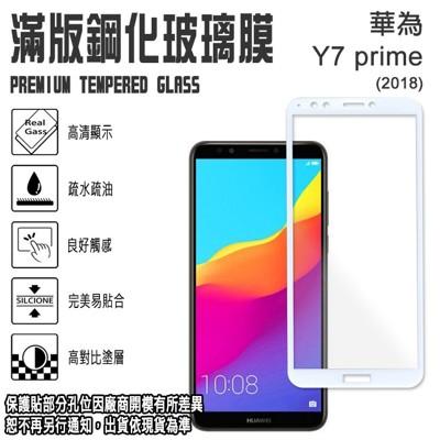 9H 滿版 鋼化玻璃螢幕保護貼 5.99吋 華為 Y7 Prime (2018) HUAWEI 手機 (10折)
