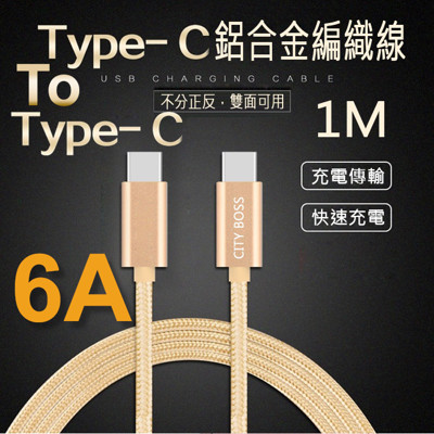 CITY BOSS Type C to TypeC 100cm 6A 快速充電傳輸編織線 (3.3折)