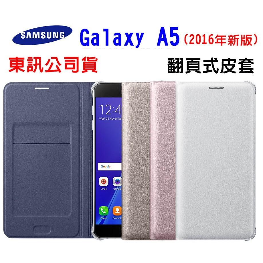 東訊公司貨 samsung galaxy a5 (2016年新版)專用 原廠皮革翻頁式皮套 可插卡
