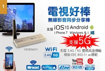 人因 MD3056DV 電視好棒 Air Stick 2.4G/5G雙模 無線HDMI 電視棒 (7.9折)