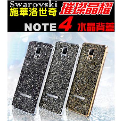 Swarovski 施華洛世奇 水晶 Note4 原廠 璀璨晶耀背蓋 (1.6折)