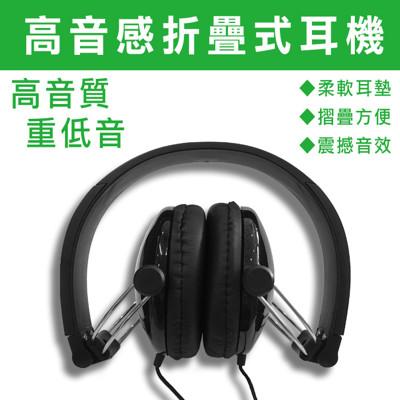 重低音 專業級耳罩式音樂耳機/可折疊式耳機/摺疊收納/高級柔軟耳墊/適用 MP3 MP4 手機 平板 (4.2折)
