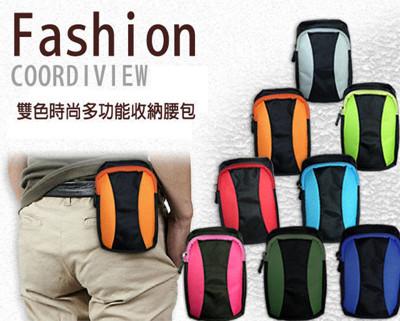 時尚雙色萬用扣環腰包 多層收納 (5.3折)