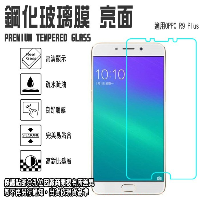 日本旭硝子玻璃 0.3mm 6吋 oppo r9+/r9 plus 歐珀 鋼化玻璃保護貼