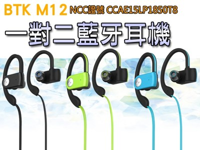 送耳機收納盒 BTK M12 運動型頸掛立體聲藍芽耳機 中文語音 A2DP 雙待機 藍牙V4.1 (5.8折)