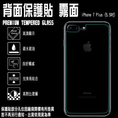 高透光背貼*5.5吋 iPhone 7 Plus/i7+ Apple 蘋果 霧面 隱形背貼/保護背貼 (8折)