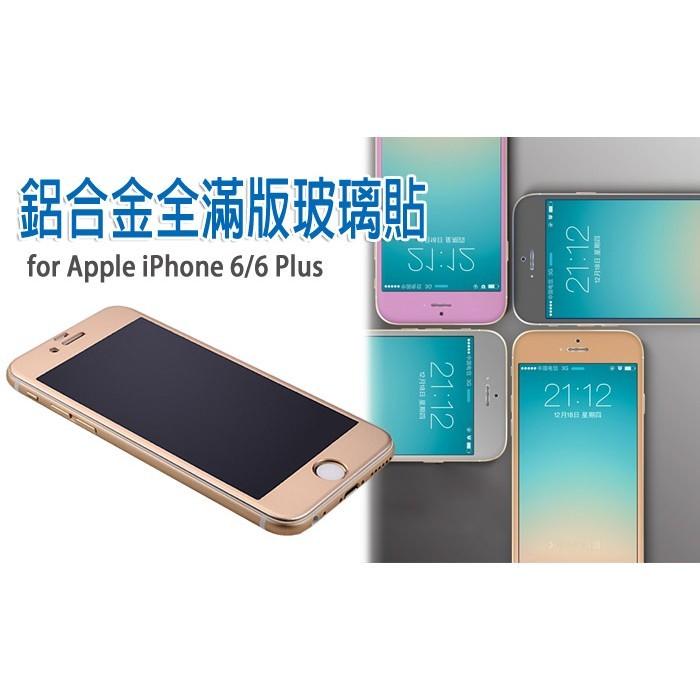 鋁鎂合金玻璃保貼 apple iphone 6/6s 4.7 i6 全滿版 鋼化玻璃 - 玫瑰金