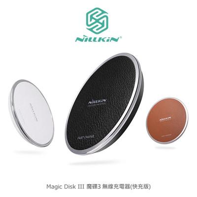 NCC認證 支援QC 快充版 NILLKIN魔碟3 無線充電組 QI 無線充電器+感應貼片 充電板 (7.3折)