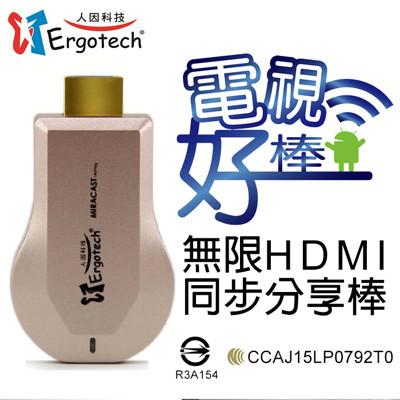 人因 MD3062PV 無線HDMI同步分享棒 (4.4折)