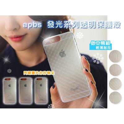 apbs 發光系列透明保護殼 apple iphone 6 plus i6+ ip6+ 5.5吋 蘋 (10折)