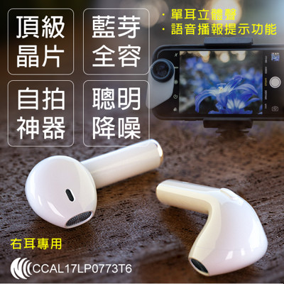 *NCC認證* 迷你超小單耳立體聲無線藍芽耳機-右耳專用 (5.2折)