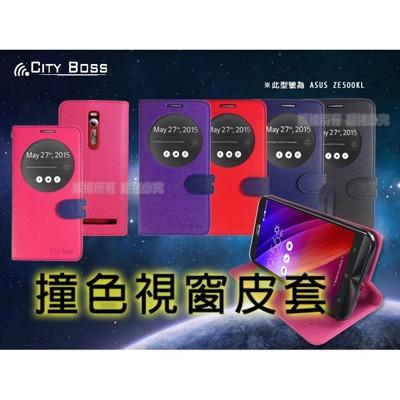 CITY BOSS*5.5吋 ASUS ZenFone 3/ZE552KL 視窗 手機皮套/磁扣/保 (10折)