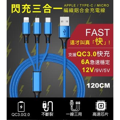 3合1 6A急速 Type-C/iPhone/Micro 鋁合金編織充電線 SR耐彎折 快速充電線/ (10折)