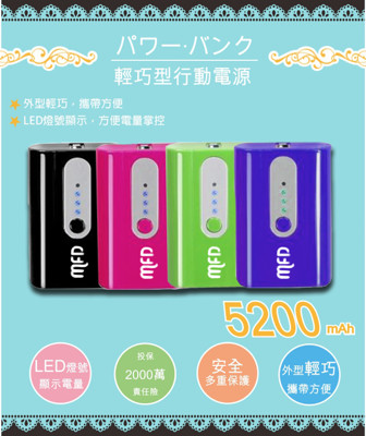 BSMI 商檢合格 臺灣製造 迷你糖果系 5200 行動電源/KPB-52 (5.9折)