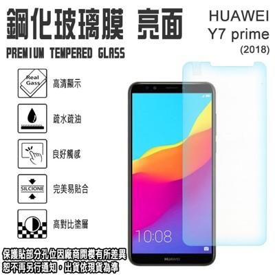 5.99吋 華為 Y7 Prime 2018 HUAWEI 強化玻璃螢幕保護貼/鋼化玻璃/手機螢幕保 (10折)