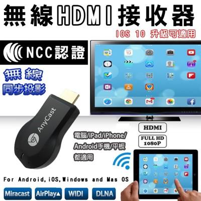 NCC認證 免安裝破解 AnyCast M2 Plus 無線HDMI影音接收器 附WIFI天線/鏡像 (7折)